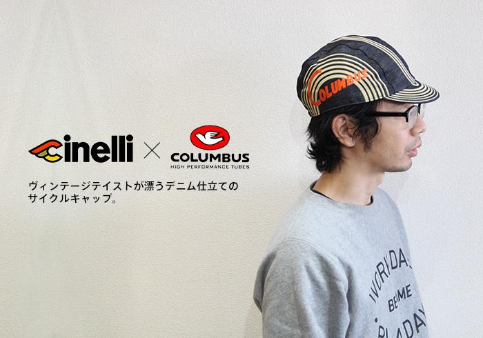 cinelli (チネリ) COLUMBUS (コロンブス) ヴィンテージテイストが漂うデニム仕立てのサイクルキャップ。