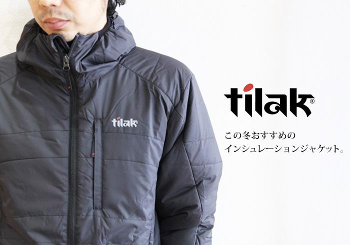 tilak (ティラック) この冬おすすめのインシュレーションジャケット。