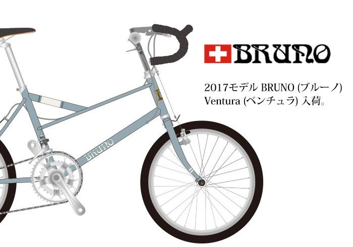 BRUNO (ブルーノ) 2017モデル Ventura (ベンチュラ) 入荷。