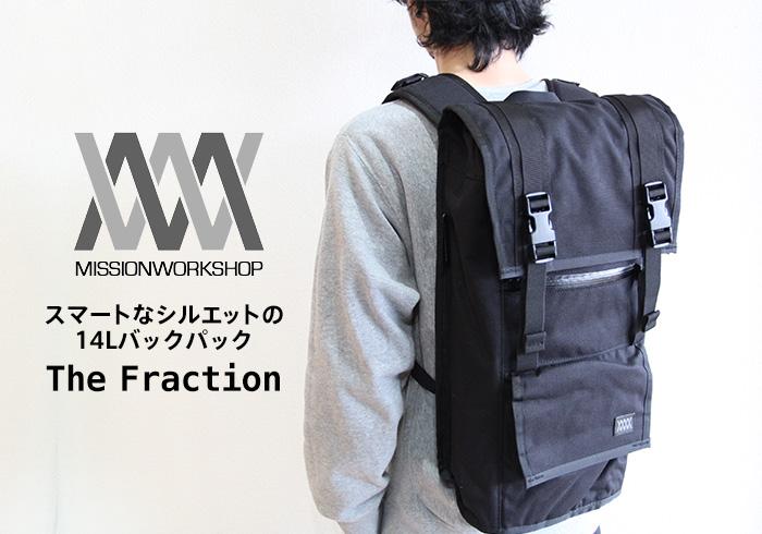 The Fraction (フラクション) - MISSION WORKSHOP (ミッションワークショップ) の14Lバックパック