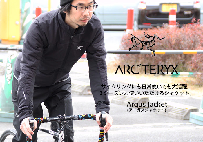 Argus Jacket (アーガスジャケット) ARC'TERYX(アークテリクス)