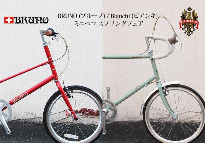 BRUNO (ブルーノ) / Bianchi (ビアンキ) ミニベロ スプリングフェア