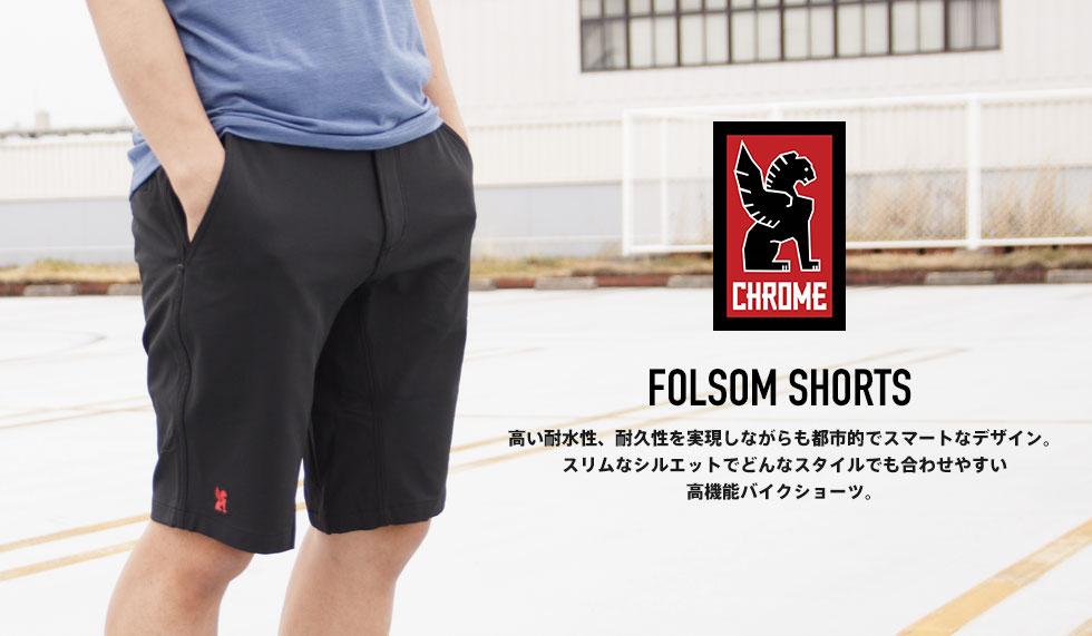 FOLSOM SHORTS (フォルサム ショーツ) BLACK - CHROME (クローム)