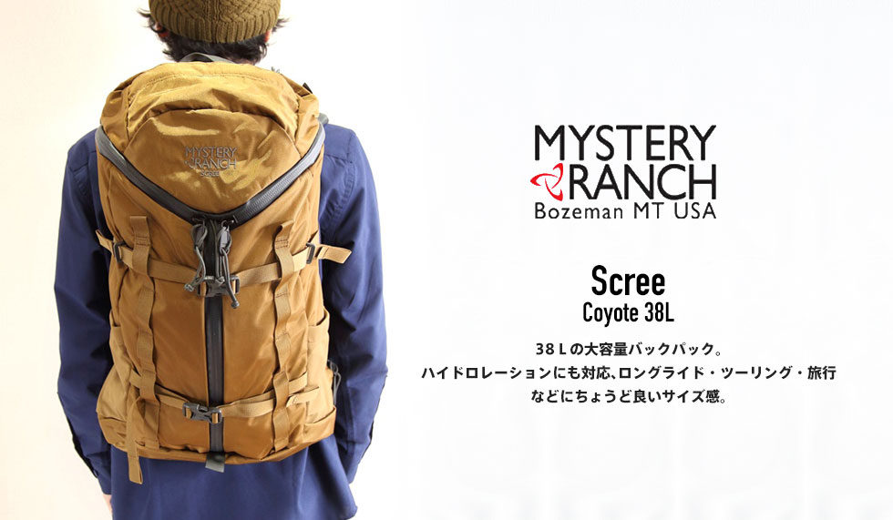 Scree (スクリー) M/L Coyote - MYSTERYRANCH (ミステリーランチ)