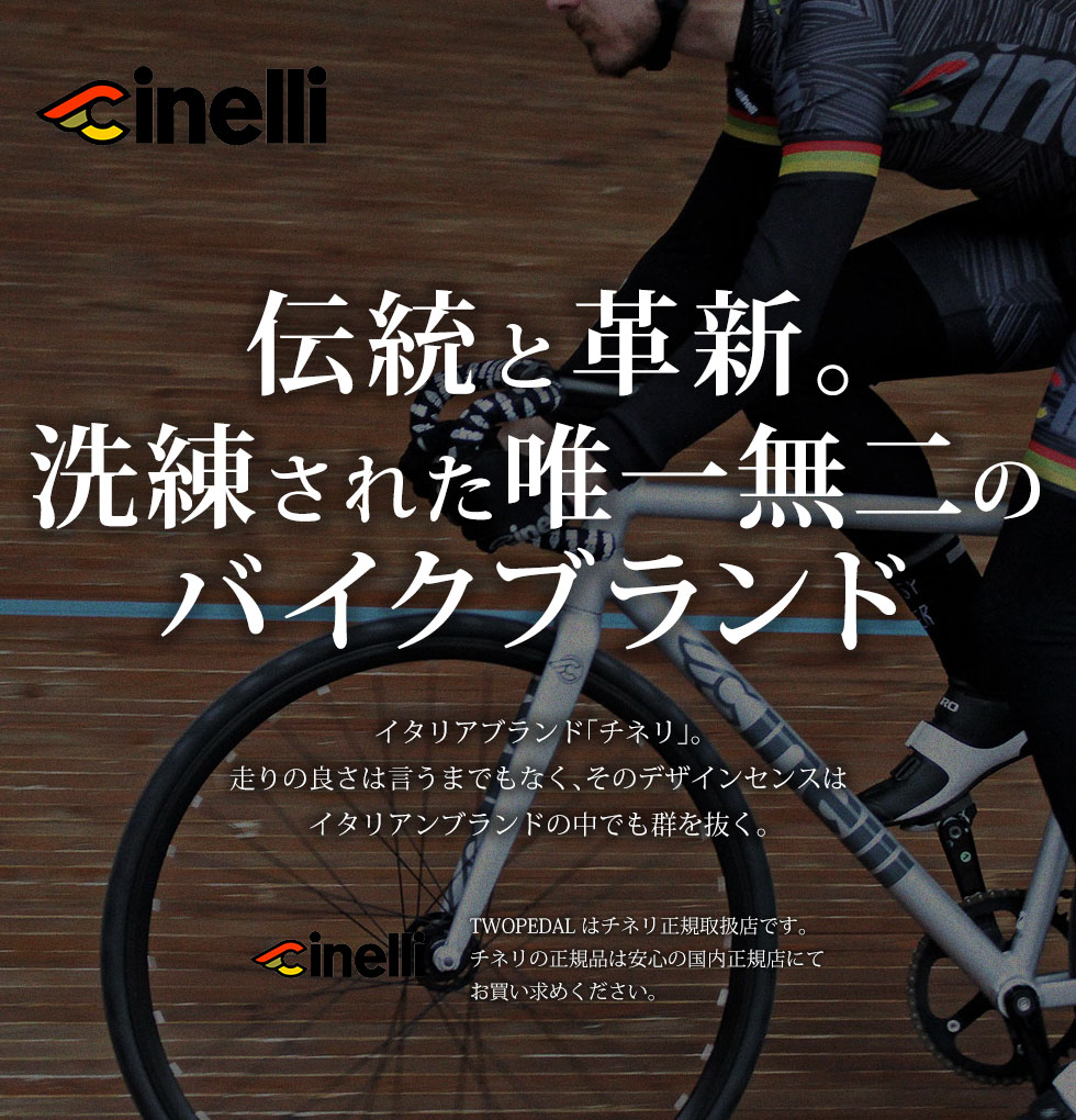 Cinelli(チネリ)