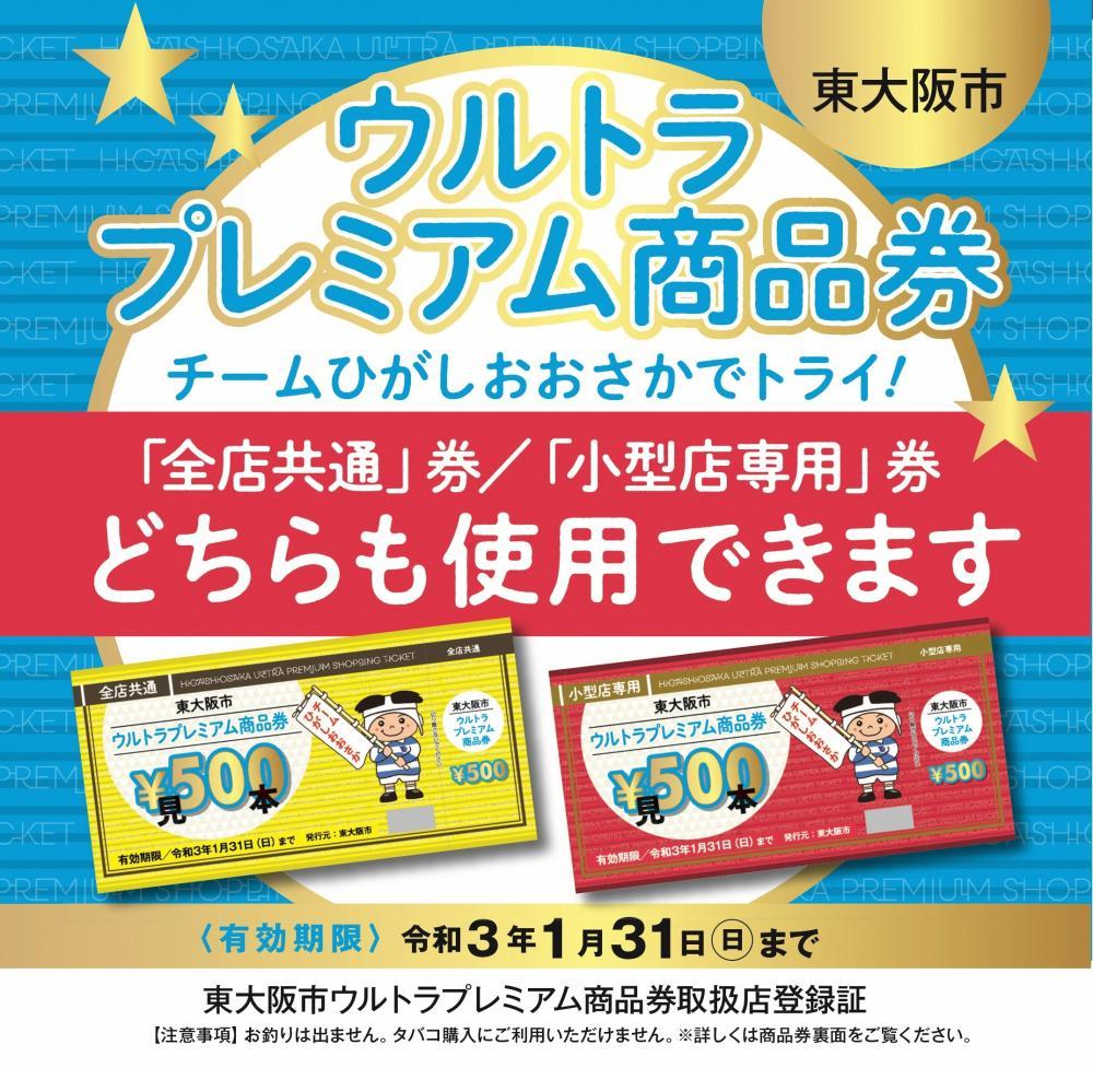 商品 東 プレミアム ウルトラ 大阪 券