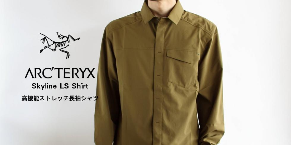 ARC'TERYX (アークテリクス) Skyline LS Shirt (スカイライン ロングスリーブ シャツ) Men's