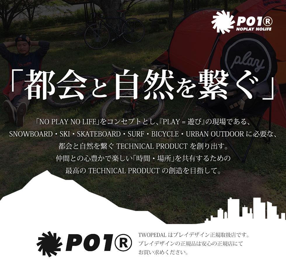 PLAYDESIGN (プレイデザイン)