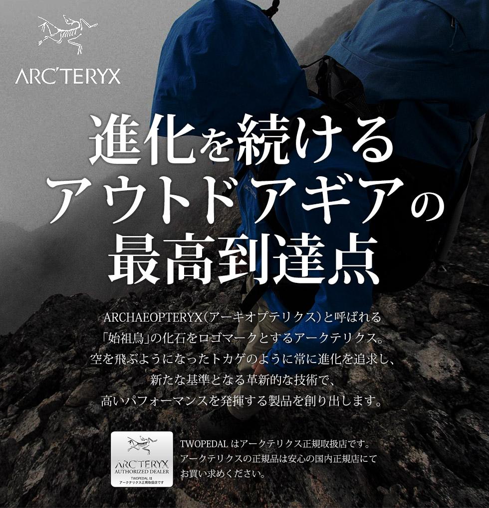 ARC'TERYX(アークテリクス)